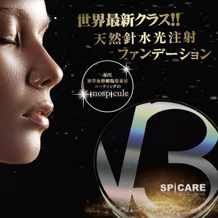 水光注射V3ファンデーション 3/12再発売!